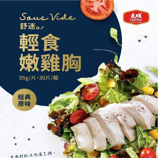 【大成】舒迷輕食嫩雞胸(經典原味)(125g/包)大成食品(舒肥雞胸肉 雞胸 健身 低GI 減醣)