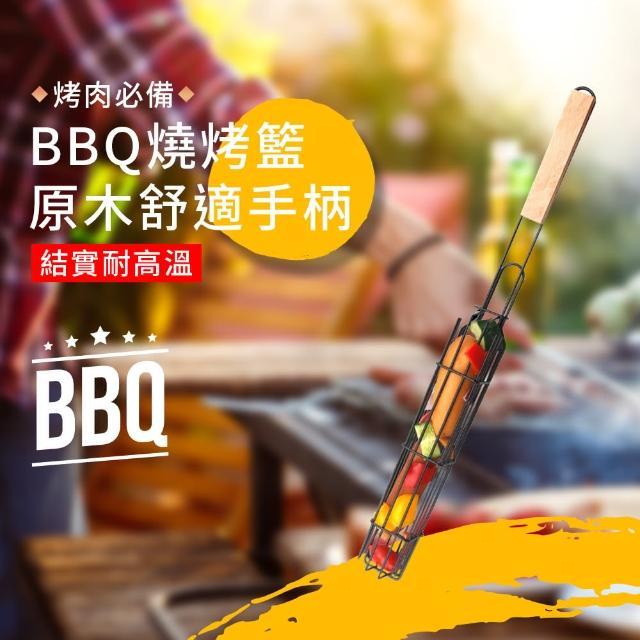 【CSmart+】原木柄BBQ燒烤籃 不銹鋼烤肉烤蝦網(2入組)