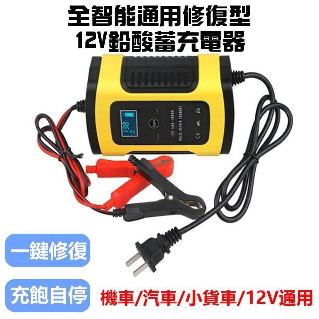 【台灣霓虹】12V電瓶充電器(汽機車電瓶充電器)