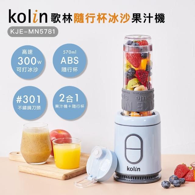 【Kolin 歌林】隨行杯冰沙果汁機KJE-MN5781_單杯組(冰沙機/Tritan材質.不含雙酚A)
