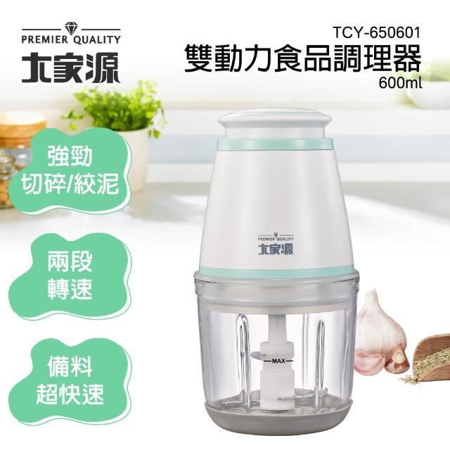 【大家源】多功能雙動力食物調理機(TCY-650601)