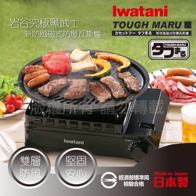 【Iwatani 岩谷】戶外防風究極黑武士磁式瓦斯爐-日本製(附外盒CB-ODX-1)