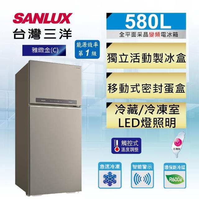 【SANLUX 台灣三洋】◆580公升一級能效變頻雙門冰箱(SR-C580BV1B)