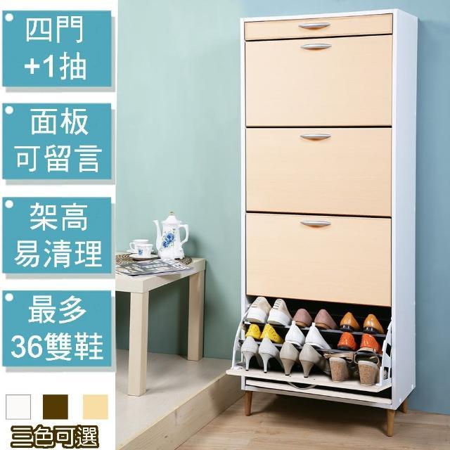 【C&B】第二代日式大容量薄型四層鞋櫃-3色可選(掀門收納)