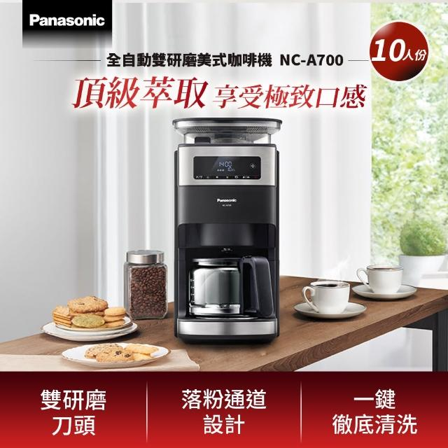 【Panasonic 國際牌】雙研磨美式咖啡機(NC-A700)