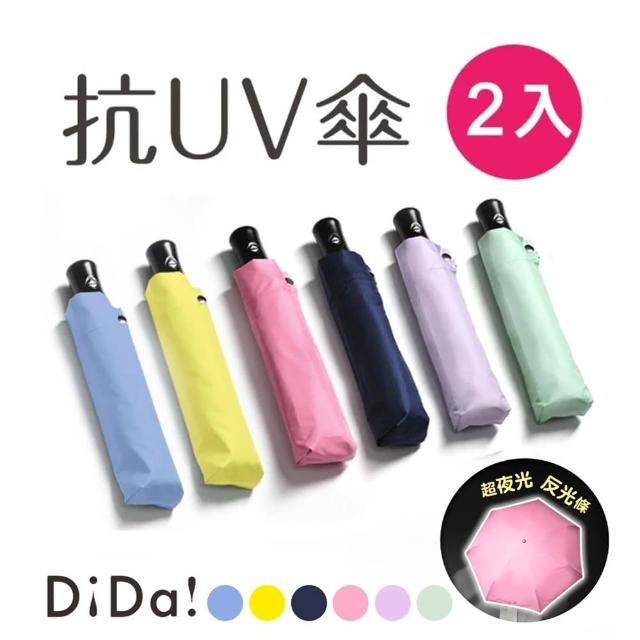 【DiDa 雨傘 買1送1】反光晴雨自動傘(黑膠/防曬/反光條/安全)