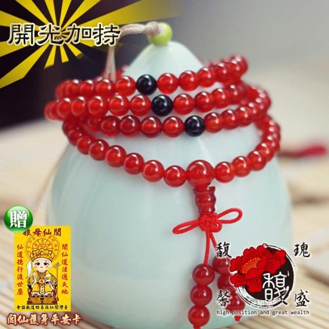 【馥瑰馨盛】6MM平靜108顆紅瑪瑙念珠-串珠佛珠圓珠唸珠-平穩人緣手鍊手環(含開光加持)