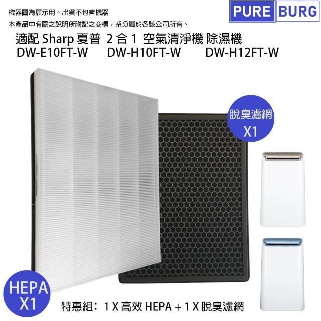 【PUREBURG】適用SHARP DW-E10FT H10FT H12FT J10FT J12FT空氣清淨除濕機 副廠濾網組