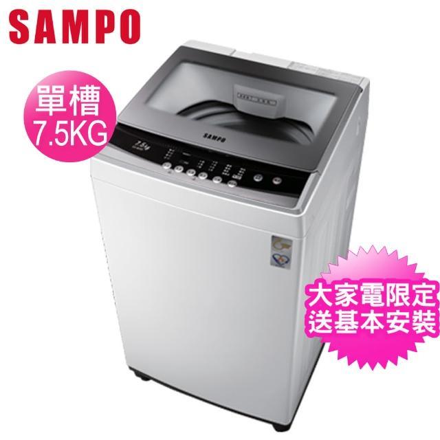 【SAMPO 聲寶】7.5公斤全自動洗衣機(ES-B08F)