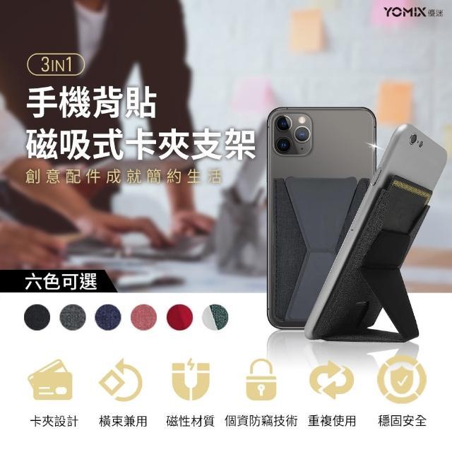 【YOMIX 優迷】3in1手機背貼磁吸式卡夾支架(手機支架 信用卡夾)