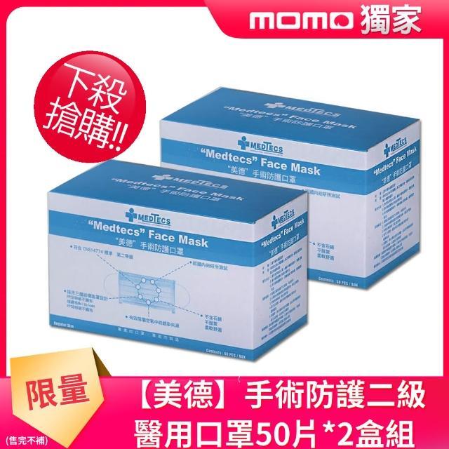 【美德】手術防護二級醫用口罩50片*2盒組(醫療/成人/藍色)