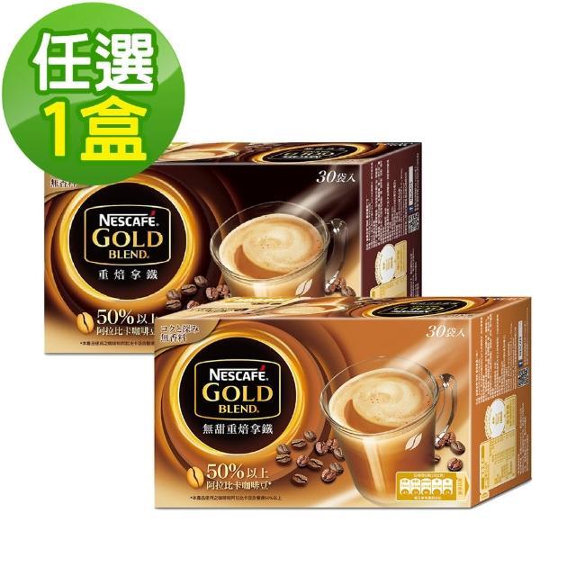 【Nestle 雀巢】金牌咖啡重焙拿鐵二合一/三合一口味任選(30入/盒)