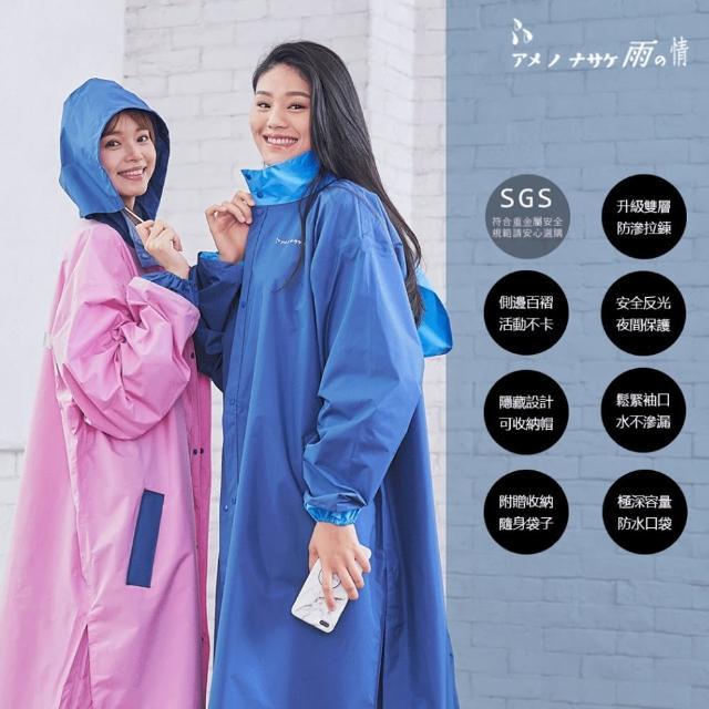 【雨之情】時尚高機能風雨衣