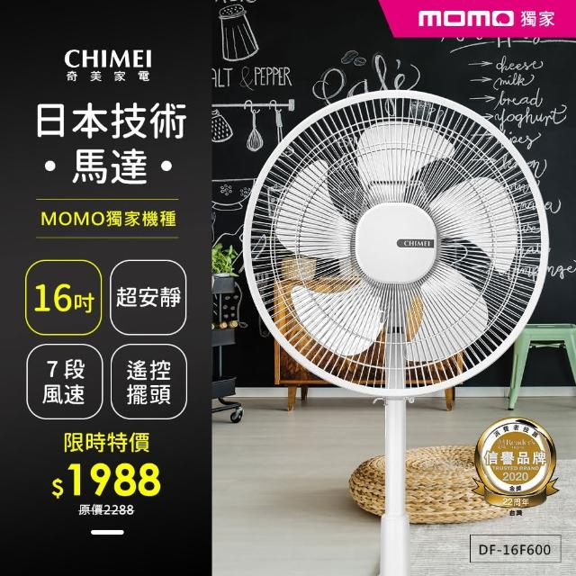 【CHIMEI 奇美Xmomo獨家機2020新款】16吋微電腦ECO遙控擺頭DC節能風扇電扇立扇(DF-16F600)