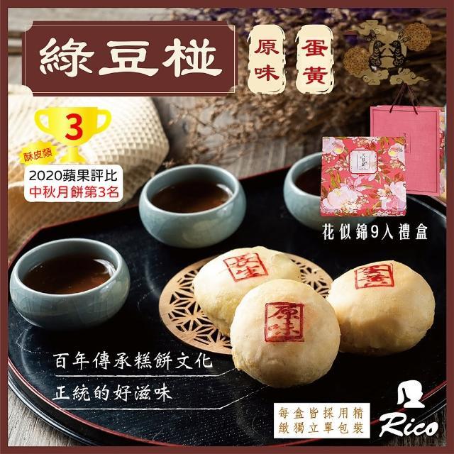 【RICO】經典綠豆椪6入中秋禮盒(2020榮獲蘋果評比中秋月餅第3名)