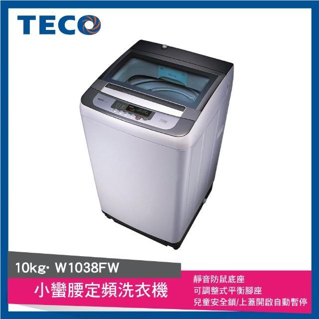 【TECO 東元 ★送保冰袋★】10公斤人工智慧小蠻腰定頻洗衣機(W1038FW)