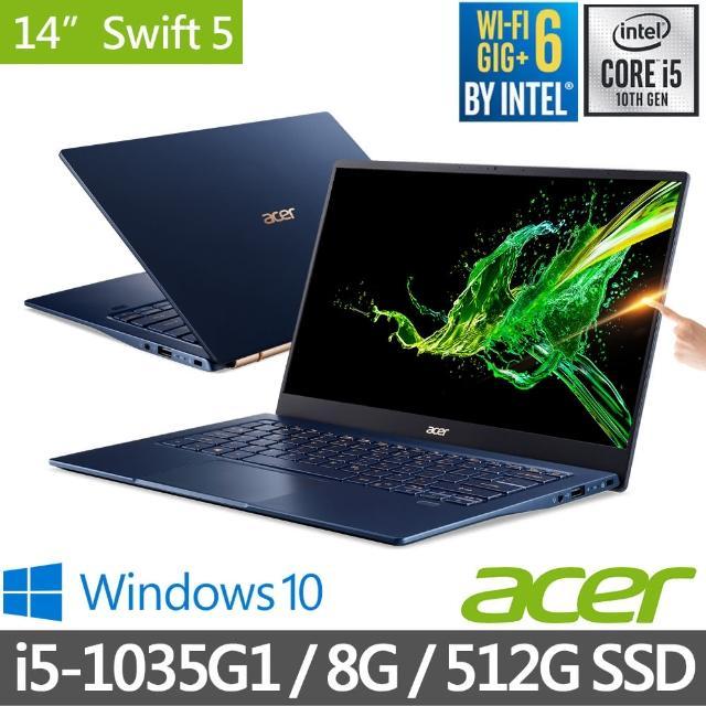 【Acer 宏碁】最新10代 Swift5 SF514-54T-58EB 14吋i5觸控窄邊框極輕筆電(i5-1035G1/8G/512G SSD/W10)