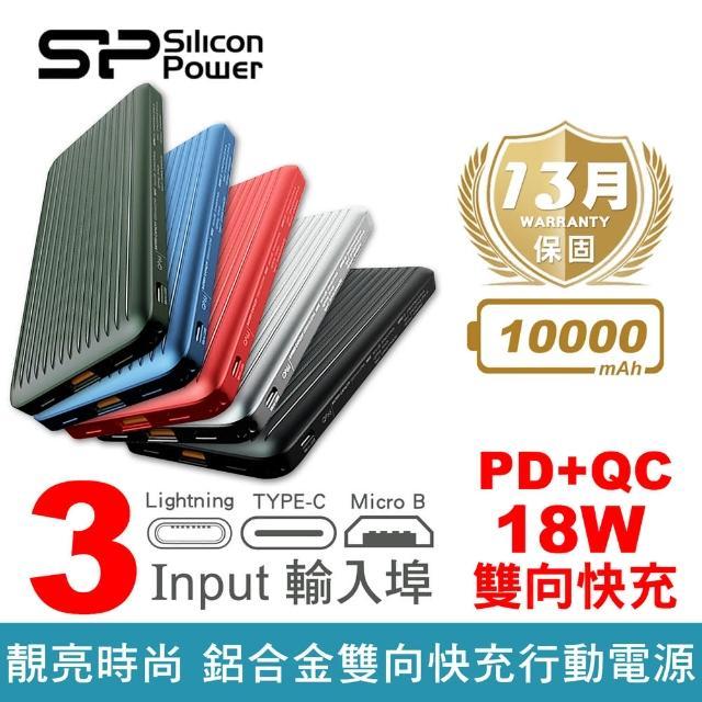 【SP 廣穎】QP66 支援PD/QC 雙向快充 鋁合金行動電源 10000mAh(BSMI認證)