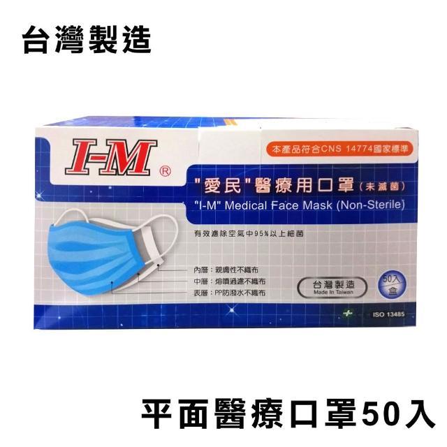 【I-M愛民】平面醫療口罩50入(醫用口罩)