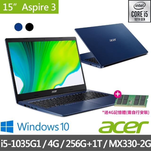 【無痛升級8G】Acer 最新10代 A315-57G 15吋1TB+SSD獨顯筆電(i5-1035G1/4G/256G+1T/MX330-2G/W10)