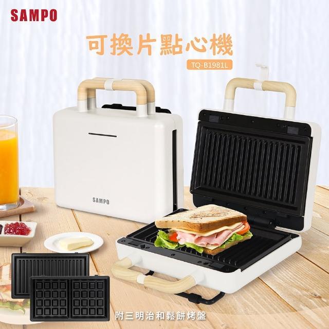 【SAMPO 聲寶】可換片點心機/熱壓土司機/三明治機/鬆餅機(TQ-B1981L)