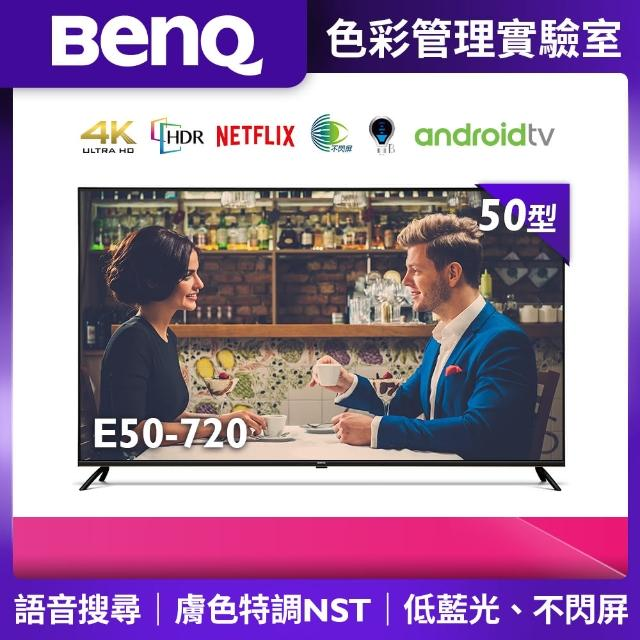 【BenQ】50型4K HDR低藍光不閃屏Android 9.0連網顯示器(E50-720)
