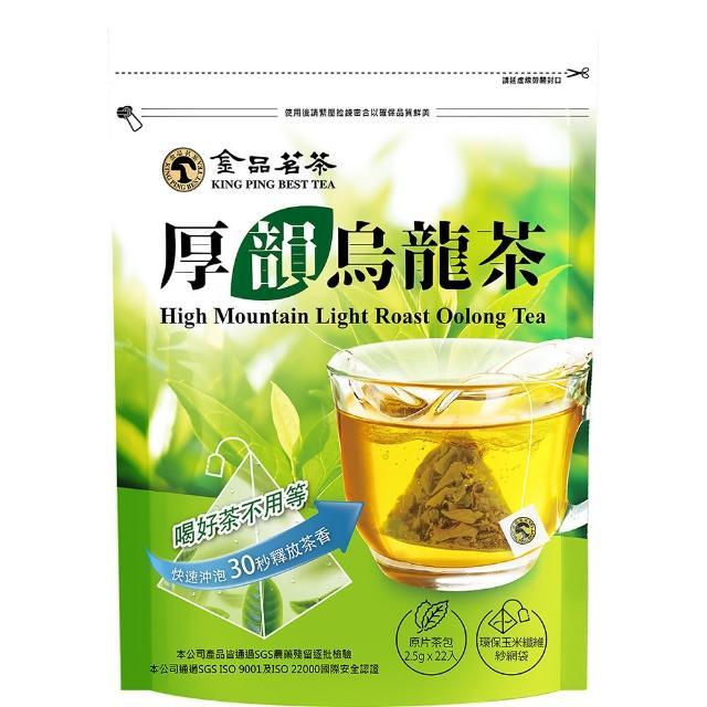 【金品茗茶】厚韻烏龍茶原片茶葉三角立體22入茶包*2(零熱量 新品上市)