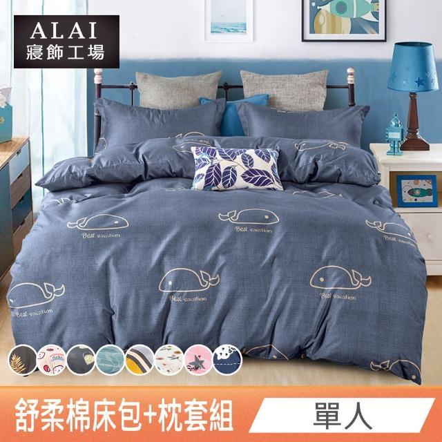【ALAI寢飾工場】台灣製 舒柔棉單人床包枕套組(多款任選)
