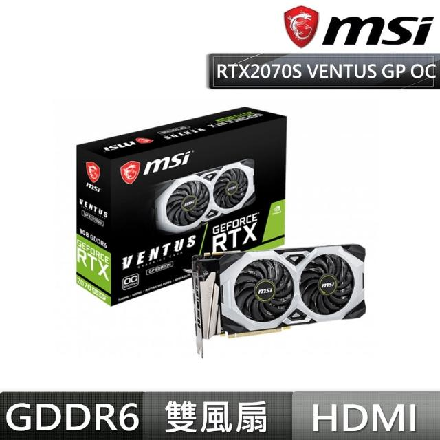 【MSI 微星】GeForce RTX 2070 SUPER VENTUS GP OC 顯示卡