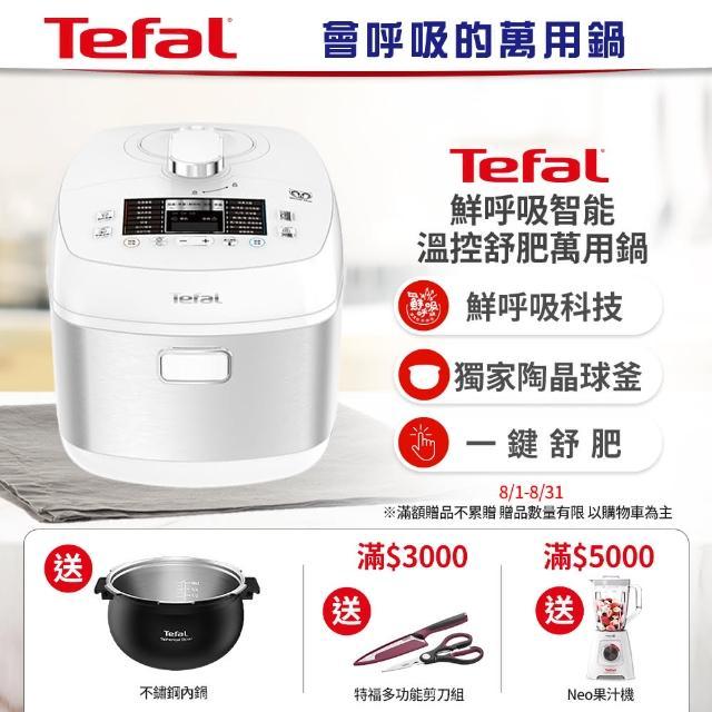 【Tefal 特福】鮮呼吸智能萬用鍋-極地白CY625170(贈不鏽鋼內鍋+料理食譜)