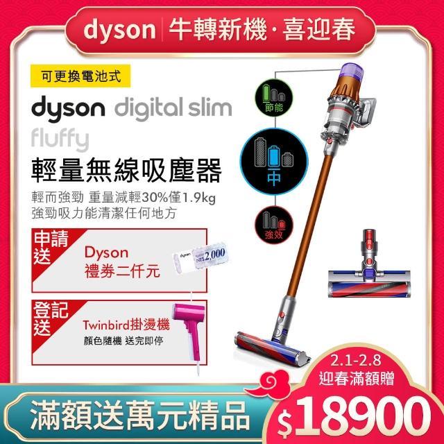 【dyson 戴森】dyson Digital Slim Fluffy SV18 輕量無線吸塵器(2020 新品上市)