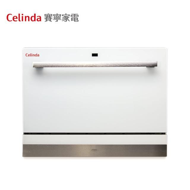 Celinda賽寧家電6人份桌上型洗碗機