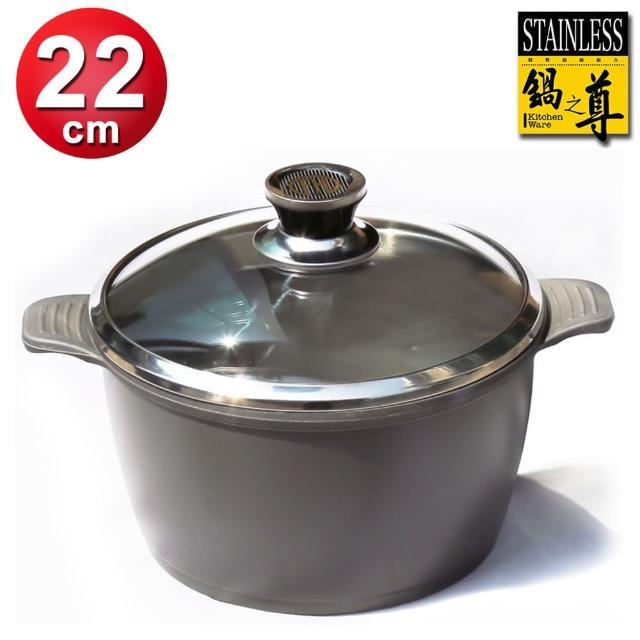 【鍋之尊】頂級鑽石奈米湯鍋 22CM