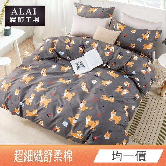【ALAI寢飾工場】超細纖舒柔棉床包枕套組(單人/雙人/加大 均一價多款任選)