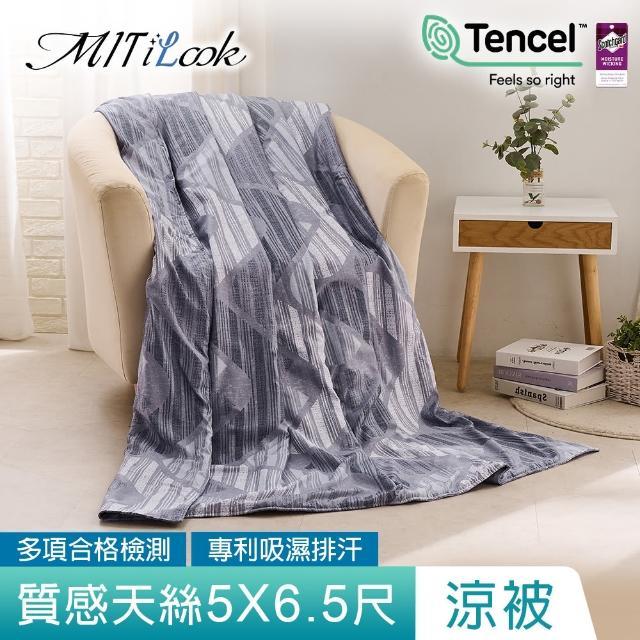 【MIT iLOOK】買1送1台灣製天絲5X6.5/純棉5x6涼被(多款任選)