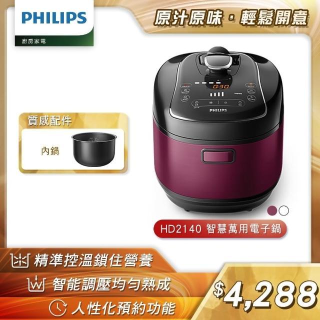 【10/1-10/31加碼贈雙內鍋】飛利浦PHILIPS智慧萬用電子鍋(HD2140)
