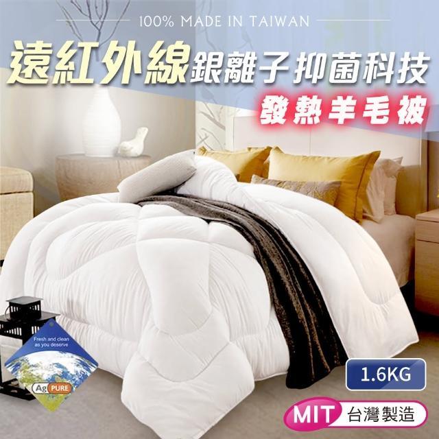 【三浦太郎】台灣製-遠紅外線銀離子科技羽絲絨羊毛被1.6KG(四季被/發熱被/棉被)