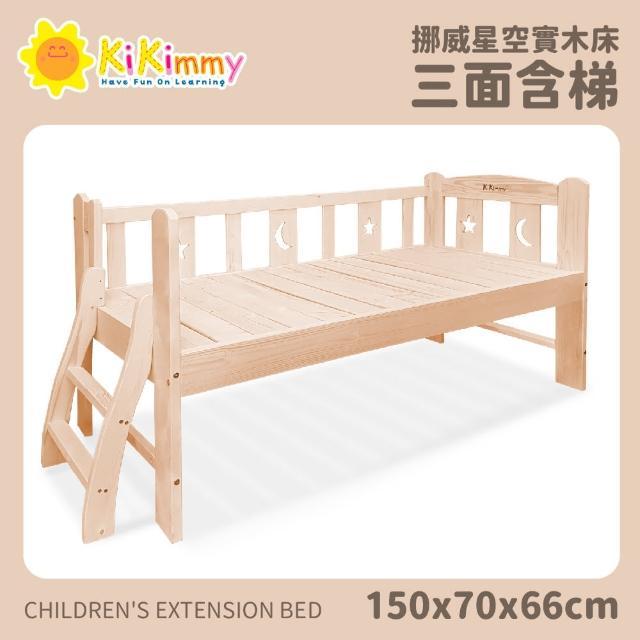 【kikimmy】150*70*66cm二代星空三面含梯款(延伸床、床邊床、嬰兒床、兒童床)