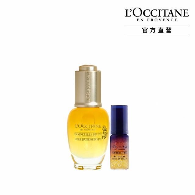 【L'Occitane 歐舒丹】蠟菊賦活極萃油30ml(全新升級改版)