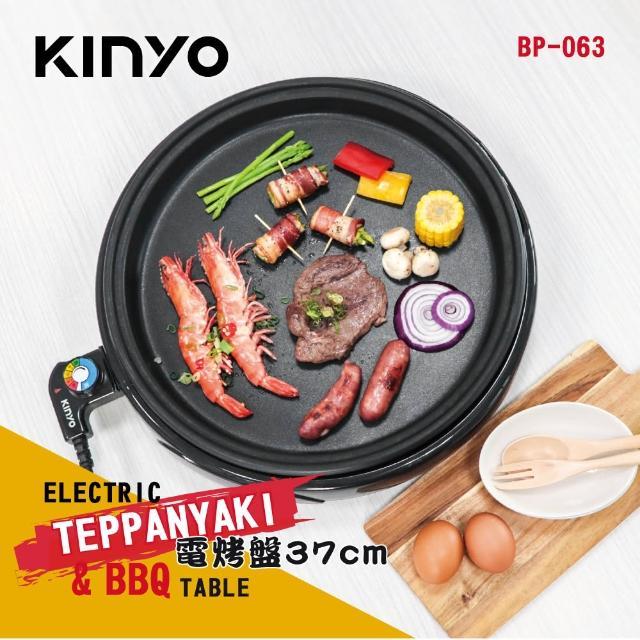 【KINYO】多功能電烤盤 BP-063(不沾塗層、烤盤可拆卸)