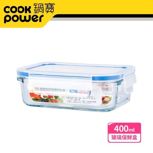 【CookPower 鍋寶】耐熱玻璃保鮮盒400ml(BVC-0401-1)