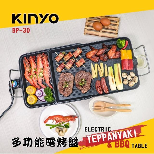 【KINYO】多功能電烤盤 BP-30(超大面積烤盤、中秋烤肉必備)