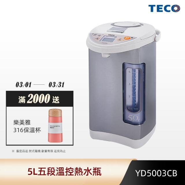 【TECO東元】5L五段溫控熱水瓶(YD5003CB)
