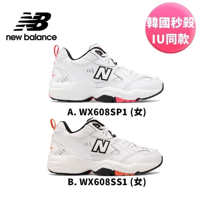【NEW BALANCE】NB 多功能訓練鞋 女鞋 白色 WX608SP1/WX608SS1-D楦(韓國熱賣老爹鞋 IU李知恩同款)