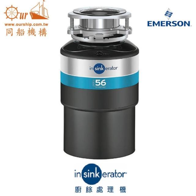 【Insinkerator】美國原裝Insinkerator廚餘處理機Model 56