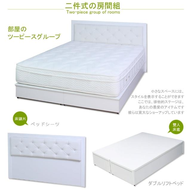 【優利亞-純白水鑽】雙人5尺床頭片+三分床底(不含床墊)