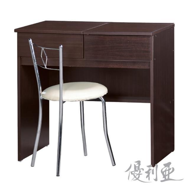 【優利亞】大方美學 2.7尺掀鏡化妝台+椅(胡桃色)