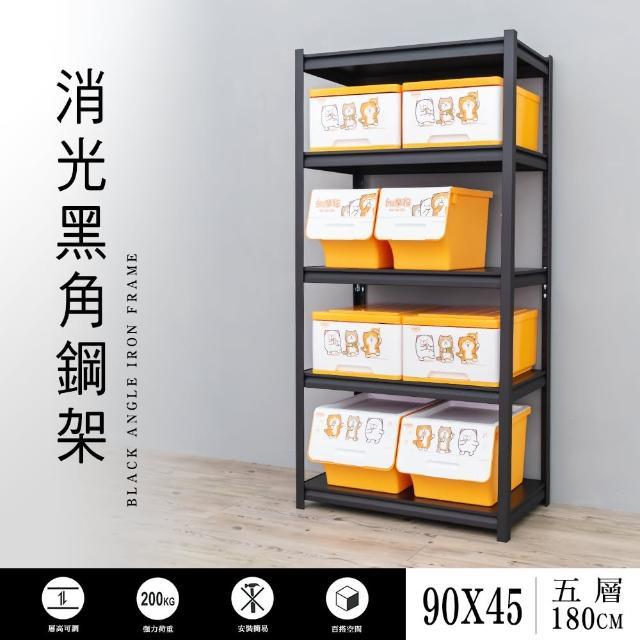 【dayneeds 日需百備】90x45x180cm五層消光黑角鋼架(倉儲架/收納層架/展示架/層架/鐵架)