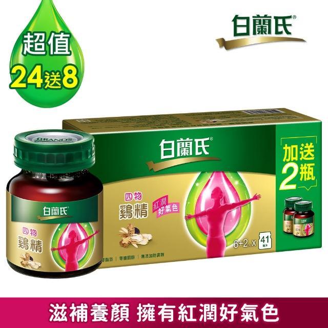 【白蘭氏】四物雞精42g*24瓶(雙效調理、滋補養顏 美力都兼顧)
