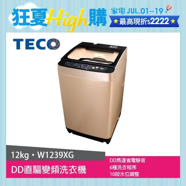 【TECO 東元】9/18-9/30白電節登記送好禮★12kg DD直驅變頻洗衣機(W1239XG)